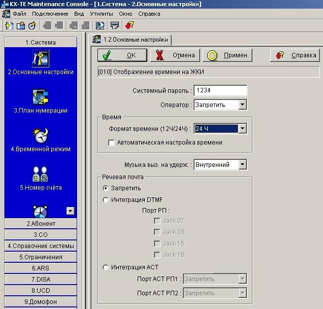 Kx-te maintenance console v3. 0 (управление мини атс panasonic kx.