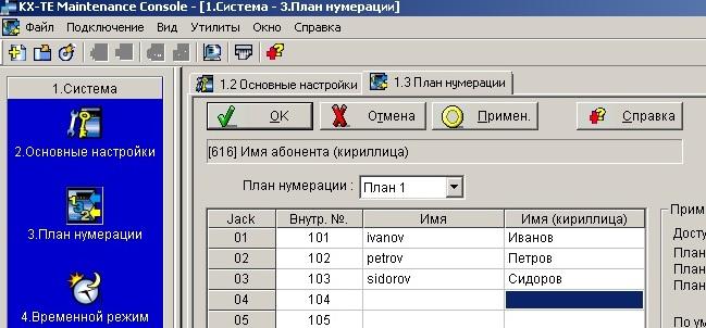Справочник.